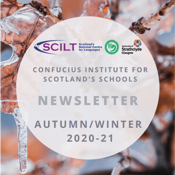 Cover of the CISS Newsletter showing the title, logos and icy branches.